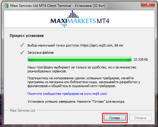 Руководство по установке MT4 для Windows
